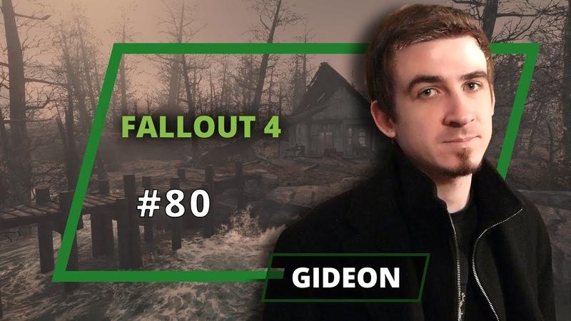 Fallout 4 - Gideon - 80 выпуск