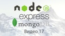17. Создание сайта на Node.js, Express, MongoDB Генерируем наполнение с помощью Faker