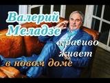 Валерий Меладзе красиво живет в новом доме