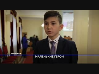 Маленькие герои: в Улан-Удэ наградили детей, спасших чужие жизни