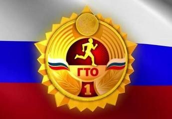 В Усть-Илимске в честь 25-летия Конституции РФ пройдет фестиваль ГТО