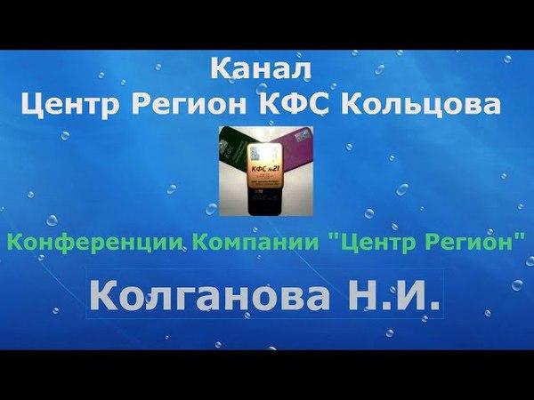 Прокачки с КФС - инструмент восстановления и сохранения здоровья. Колганова Н.И.