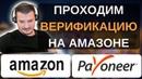 Скачиваем Банковскую выписку прямо из Payoneer Как пройти верификацию аккаунта продавца на Амазоне