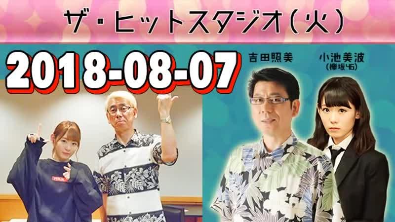 【2018-08-07 ザ・ヒットスタジオ 欅坂46 小池美波】
