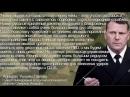 ☆Мы Русские, с нами Бог! Господи, благослови!☆ - ГЕНЕРАЛЫ НАТО О ВОЕННОЙ МОЩИ РОССИИ