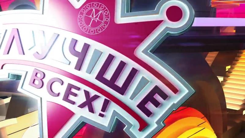 Заставка телепередачи 'Лучше всех!'-ОРТ-Дизайн.mp4