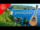 Traditional Greek Bouzouki instrumental music mix