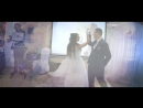 Свадебный танец =
