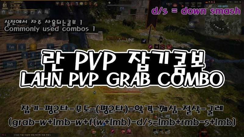 검은사막(BDO) 란 PVP 잡기콤보 (Lahn Grab combo)