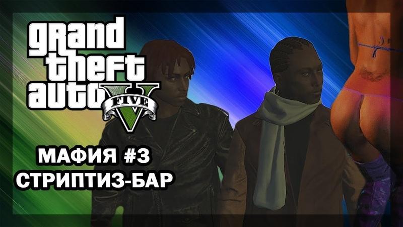 GTA 5 RP - Мафия Юрануса 3 Стриптиз-бар | Dolphey | Youranus