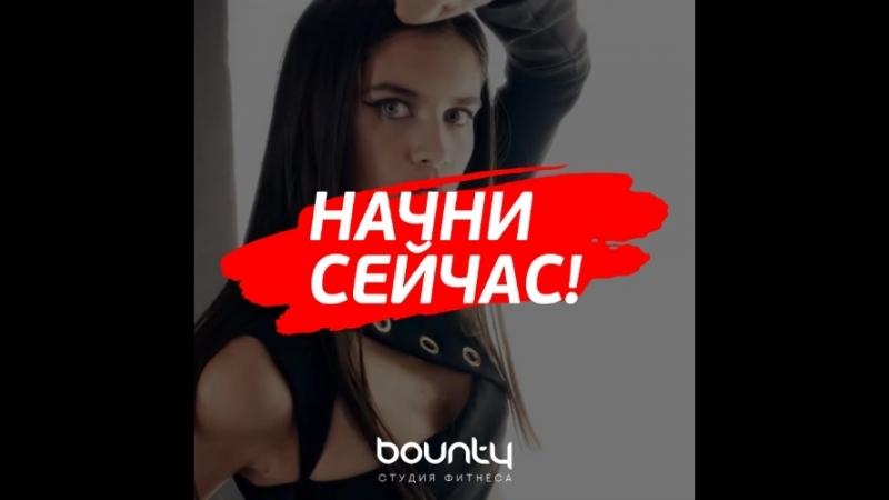НАЧНИ СЕЙЧАС BOUNTY