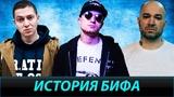 История Бифов #25 Oxxxymiron &amp Schokk vs D.Masta