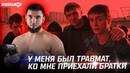 Вахаев у меня был травмат ко мне приехали братки