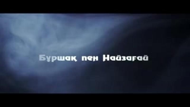 Бұршақ пен Найзағай -Ерлан Ақатаев ᴴᴰ_low.mp4