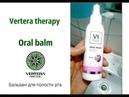 Бальзам для полости рта Отзыв ORAL BALM Vertera therapy