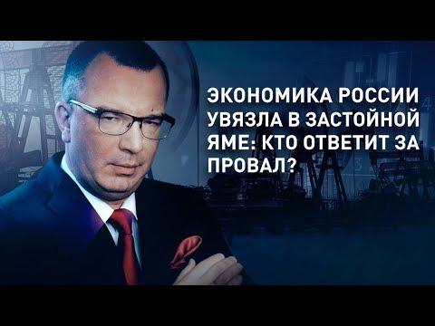 Экономика России увязла в застойной яме кто ответит за провал