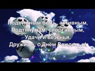 Прикольное Поздравление С Днем Рождения Другу.mp4