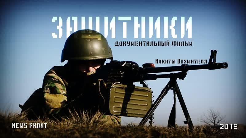 Защитники - документальный фильм News Front Никиты Возмителя.