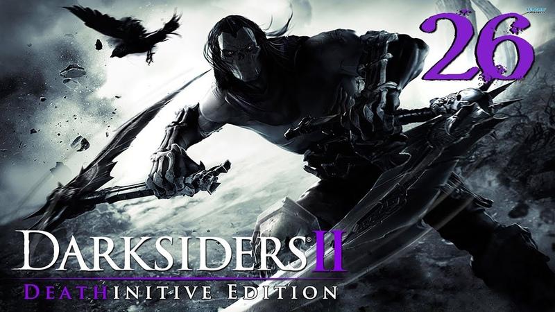 Прохождение Darksiders II Deathinitive Edition 26 - Воющий Большак