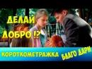Короткометражный фильм «Благо дари»