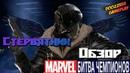 Обзор Стервятник Марвел Битва Чемпионов Vulture Mcoc Mbch
