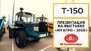 Капитальный Ремонт Трактора ХТЗ Т 150 Агротехцентр Кубань Презентация Т150 на выставке ЮГАГРО 2018