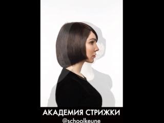 Академия женской стрижки
