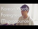 Things Non Koreans Mispronounce