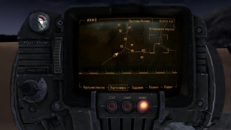 [Джек Шепард] Fallout New Vegas - Прохождение 11