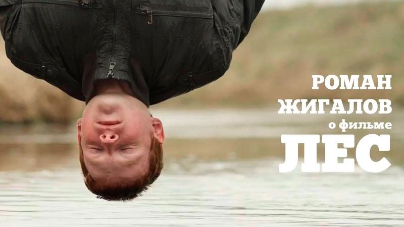 XXV Окно в Европу | Роман Жигалов о фильме Лес