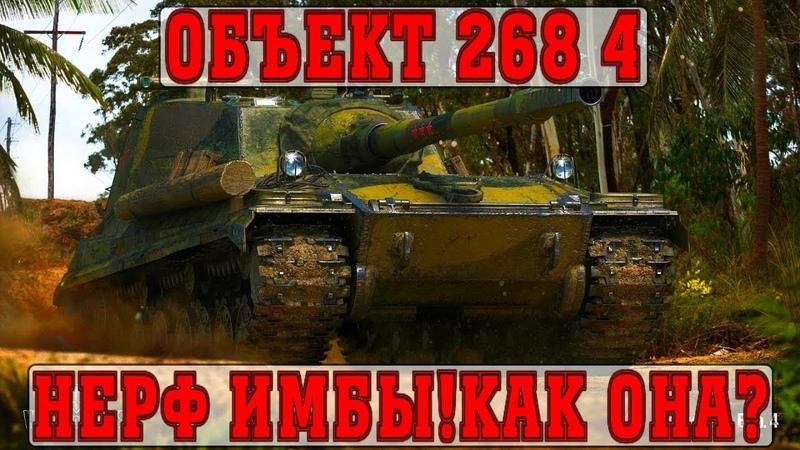 Объект 264 Вариант 4 - НЕРФ ИМБЫ!КАК ОНА