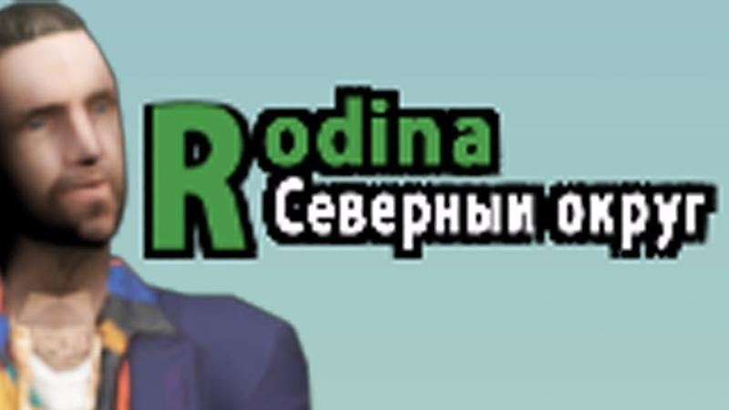 АРИЗОНА В КРМП / RODINA RP СЕВЕРНЫЙ ОКРУГ