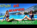 Все включено в Крыму Туристы в Алуште Долина Привидений Отель Морской