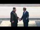 Лидеры Корей встретились на границе. Встреча впервые за 68 лет