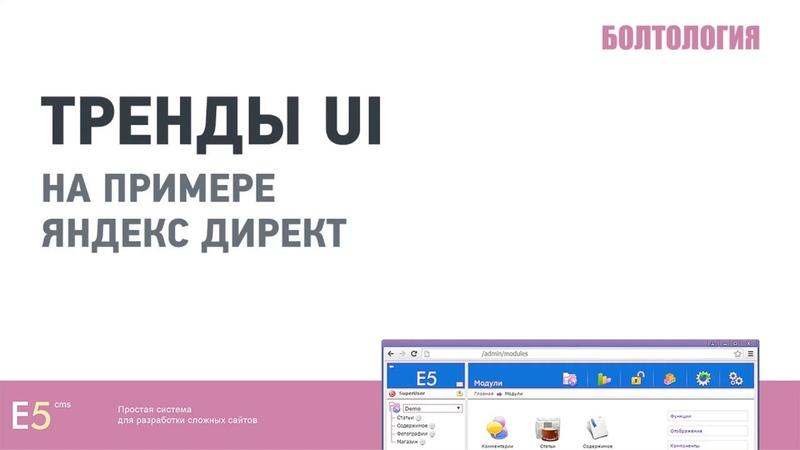 Болтология 3. Новые тренды в UI на примере Яндекс.Директ 2018