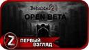 Beholder 2 Open Beta Прохождение на русском ПЕРВЫЙ ВЗГЛЯД FullHD PC