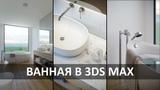 ARHI.TEACH Создание ванной комнаты в 3ds Max Bathroom in 3ds Max