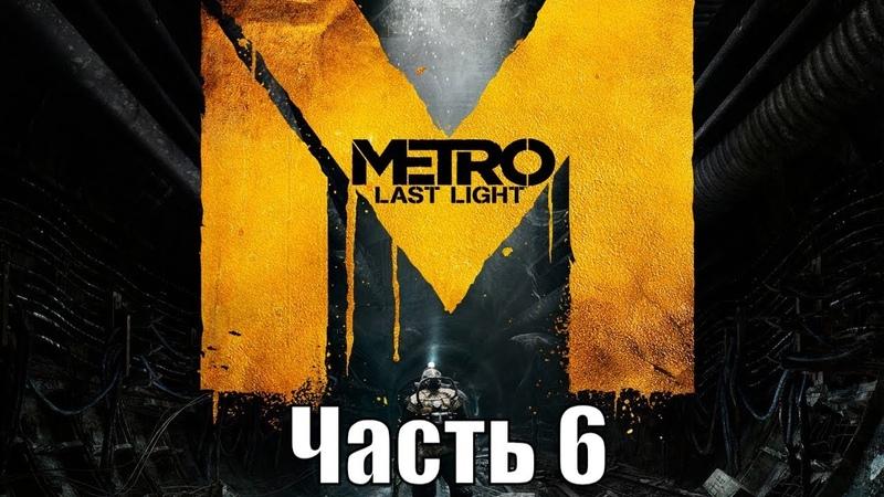 Metro Last Light Redux Прохождение - Прибыли в Темные Воды| Часть 6