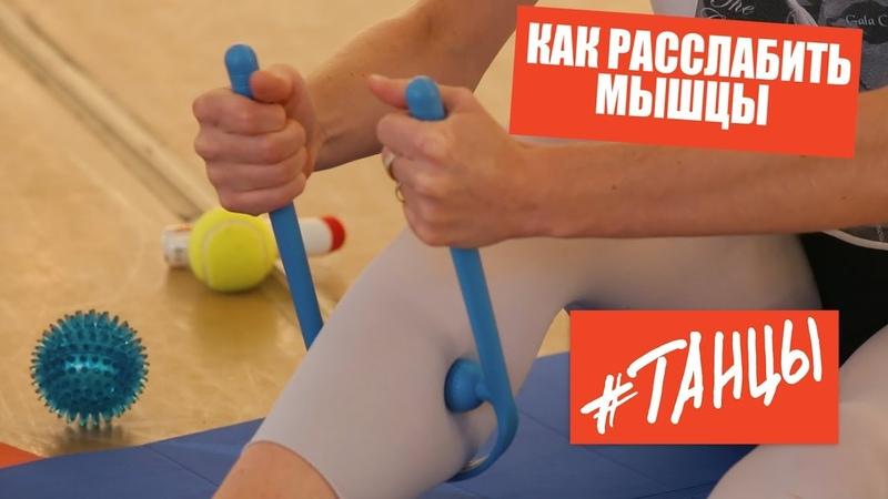 Как расслабить мышцы Лайфхаки от балерин