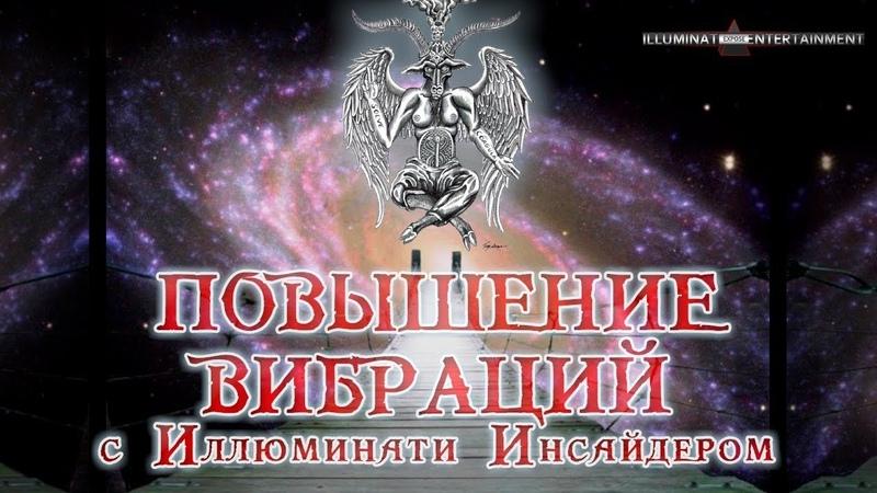 ►Анонс ПОВЫШЕНИЕ ВИБРАЦИЙ 3 Воздержание от сексаонанизма. Грибница. 18.08-1700 мск 🔥🔥🔥