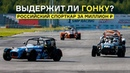 Сто тысяч рублей за полтора часа! Проехали гонку на российском спорткаре Shortcut!