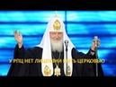 У РПЦ нет права называться церковью и никогда не было №810
