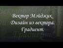 Вектор Мэйджик Создание вектора Градиент Правка