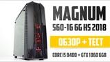 Magnum 560-16 6G SSD 2018 Core i5 8400 + GTX 1060 6GB. Обзор и тест в играх