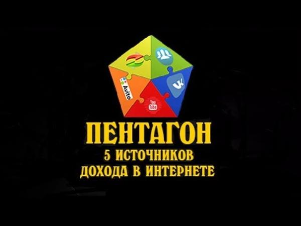 Как заработать в интернете из 5 источников от 2000 р в день Курс Пентагон Алексея Морусова