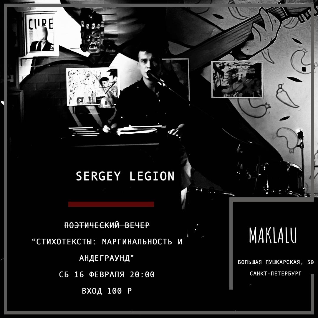 Афиша Sergey Legion / Стихотексты / 16 февраля / СПб