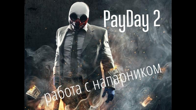 PayDay 2 c напарником
