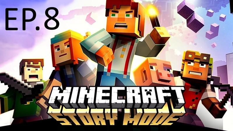 Minecraft Story Mode : Эпизод 4 [часть 8] - Новое МЕГА-СУПЕР-ОРУЖИЕ!