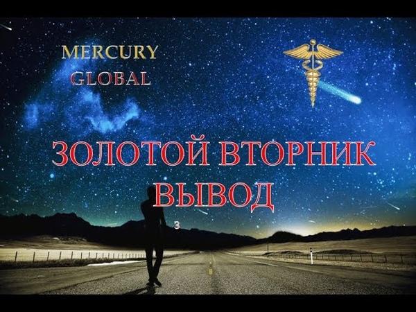 С днем Рождения , Меркурий! Праздник праздником , а у нас день выплат!