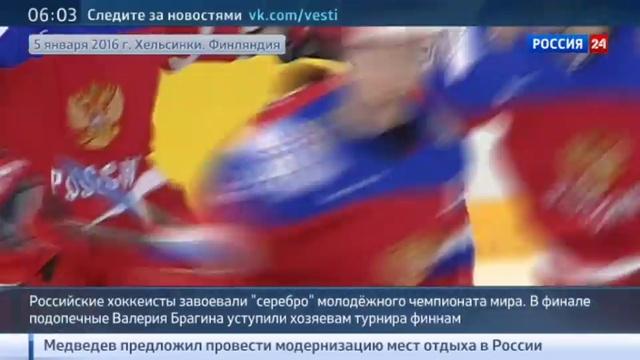 Новости на Россия 24 • Финал молодежного ЧМ по хоккею был похож на спортивный триллер